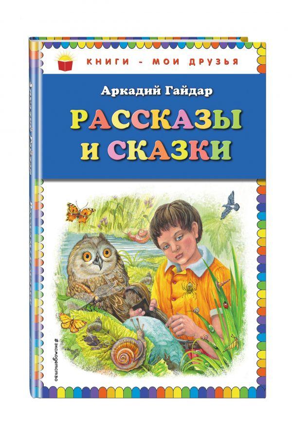 Рассказы и сказки (ил. М. Белоусовой) Гайдар А.П.