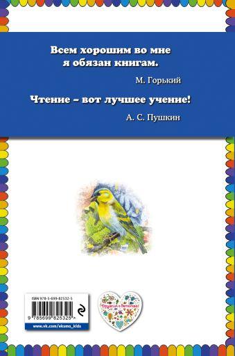 Рассказы и сказки (ил. М. Белоусовой) Аркадий Гайдар