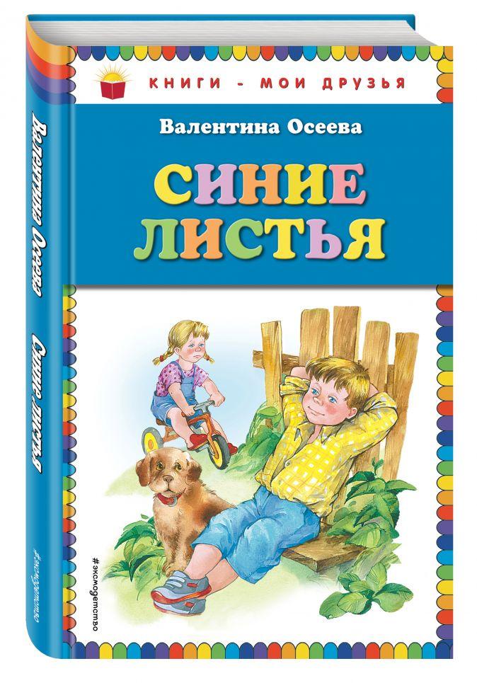 Валентина Осеева - Синие листья (ст. изд.) обложка книги