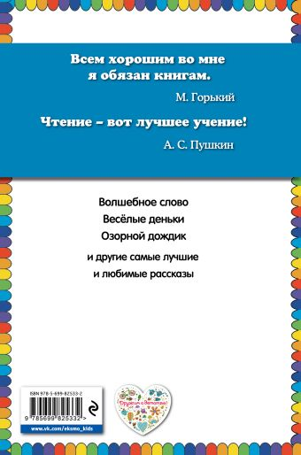 Синие листья (ст. изд.) Валентина Осеева