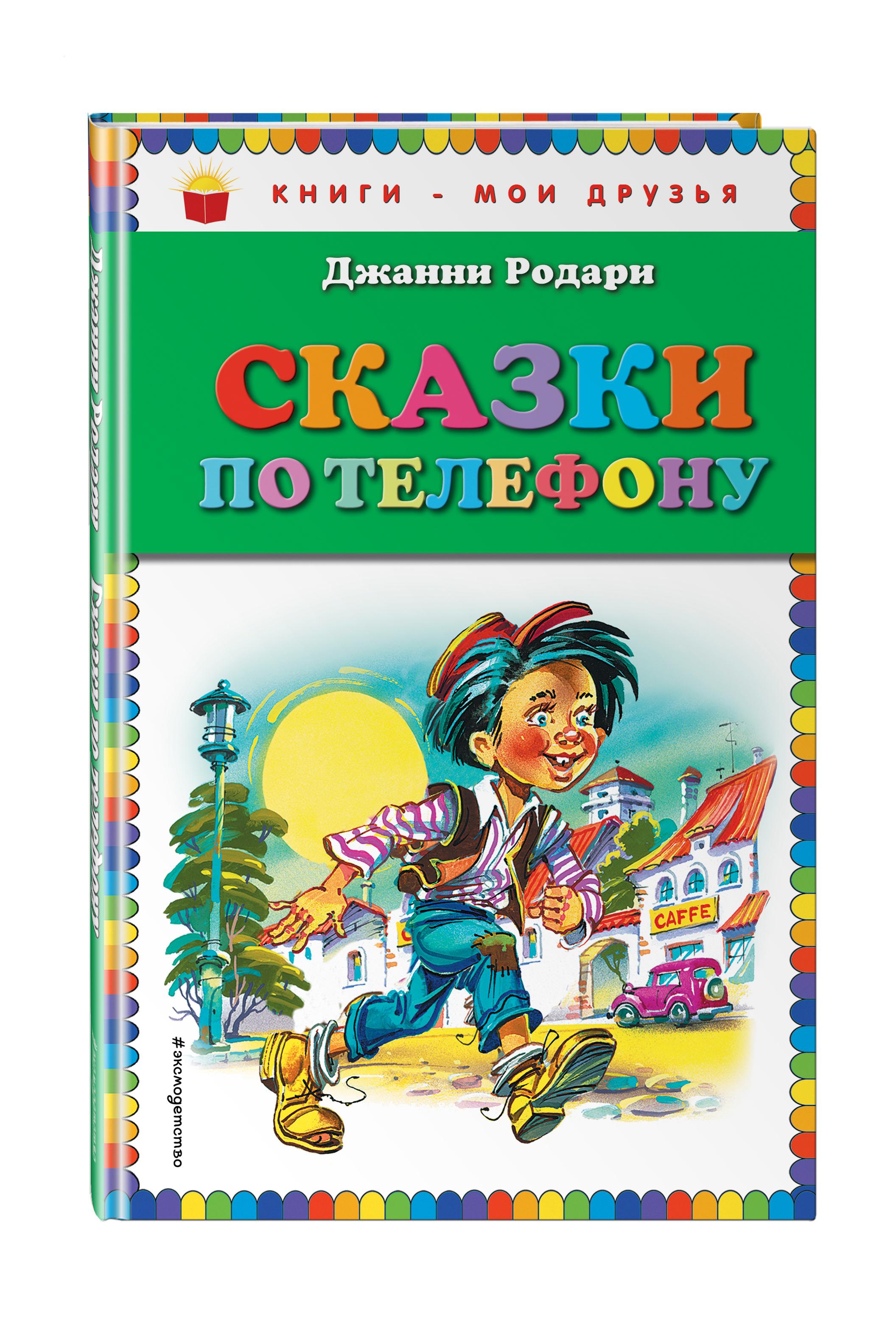 Джанни Родари Сказки по телефону (ил. В. Канивца)