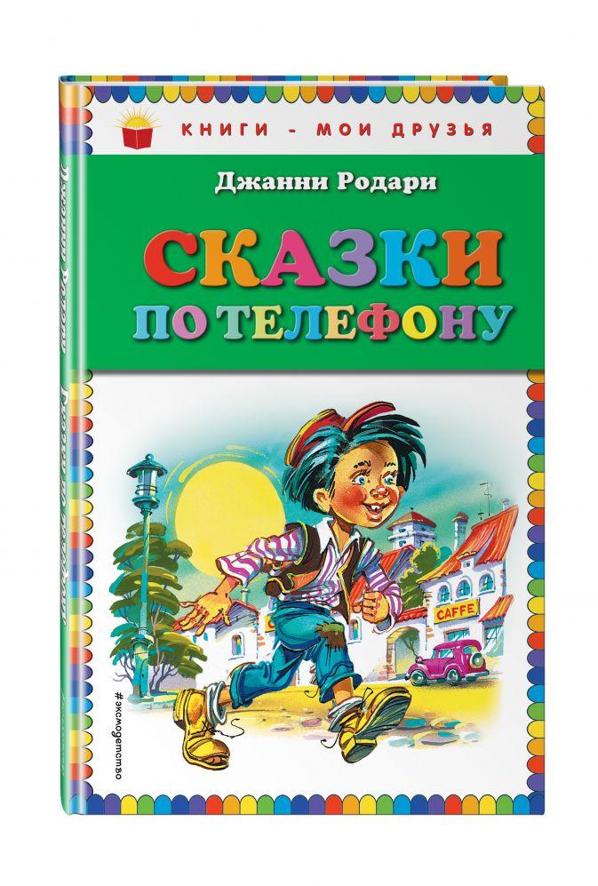 Джанни Родари - Сказки по телефону (ил. В. Канивца) обложка книги