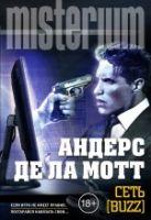 Де ла Мотт А. - Сеть [Buzz]' обложка книги