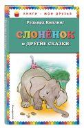 Слоненок и другие сказки (ил. Г. Золотовской)