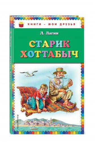 Л. Лагин - Старик Хоттабыч (ил. В. Канивца) обложка книги