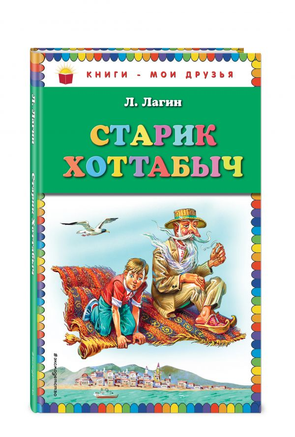 Новая книга /cdn/v2/ITD000000000626411/COVER/cover3d1__w600.jpg на deti-best.ru