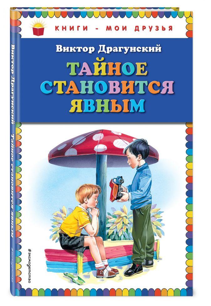 Виктор Драгунский - Тайное становится явным (ил. В. Канивца) обложка книги
