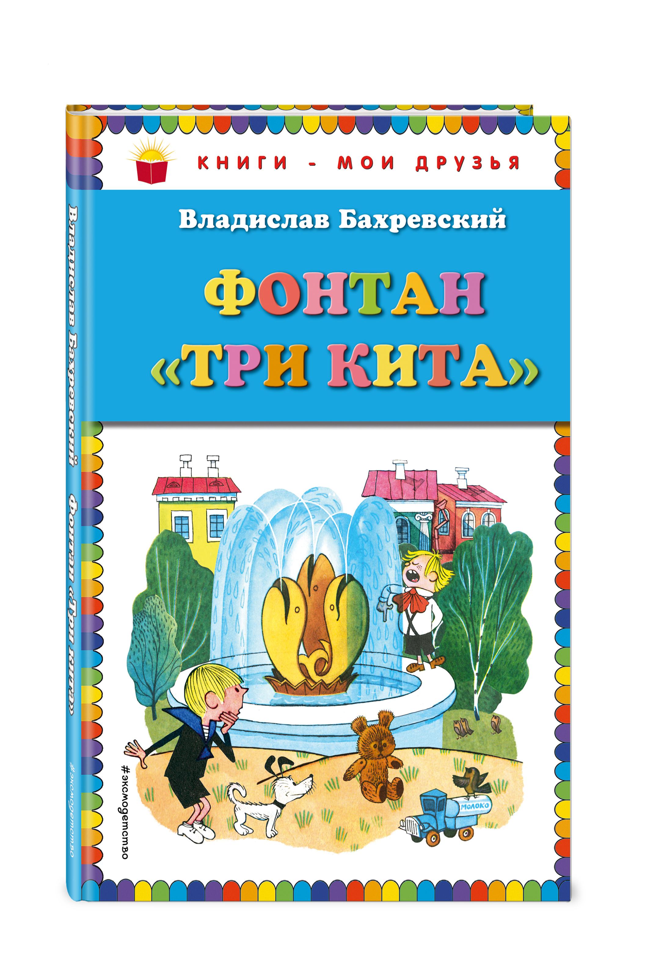 Владислав Бахревский Фонтан Три кита (ил. В. Чижикова)