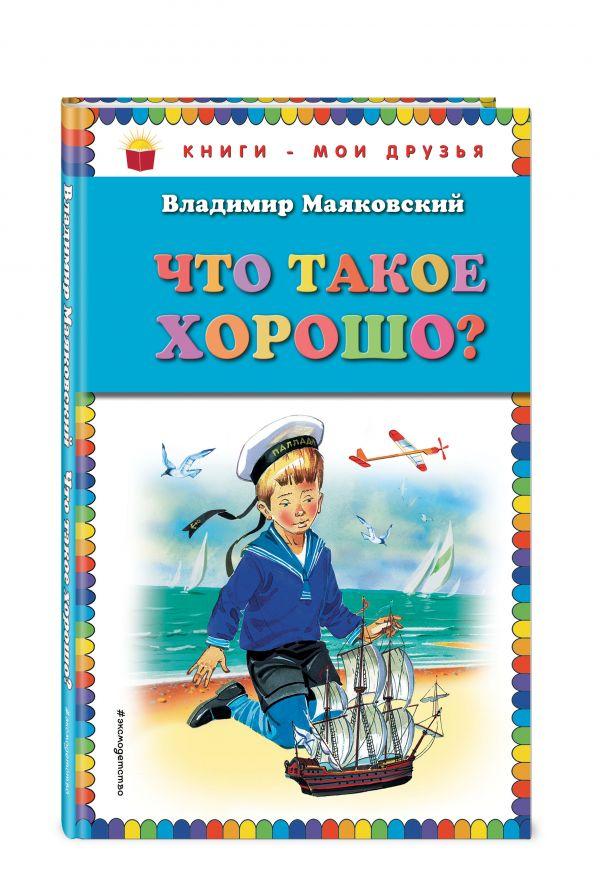 Что такое хорошо? (ил. В. Канивца) Маяковский В.В.