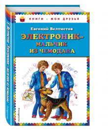 Электроник - мальчик из чемодана (ил. Е. Мигунова)