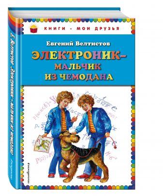 Велтистов Е.С. - Электроник - мальчик из чемодана (ил. Е. Мигунова) обложка книги