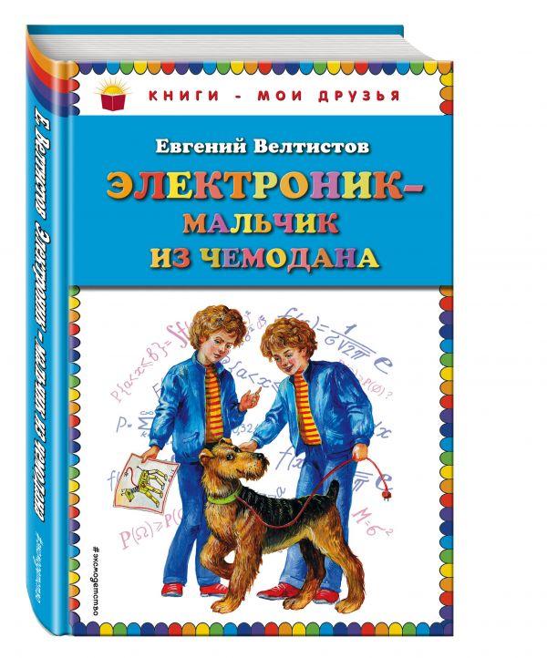 Электроник - мальчик из чемодана (ил. Е. Мигунова) Велтистов Е.С.