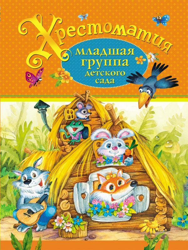 Хрестоматия. Младшая группа детского сада обучающие книги росмэн хрестоматия для детского сада старшая группа