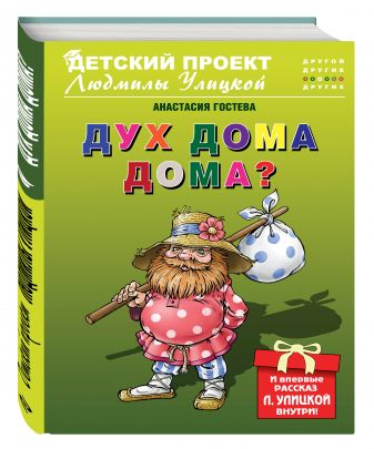 Анастасия Гостева - Дух дома дома? обложка книги