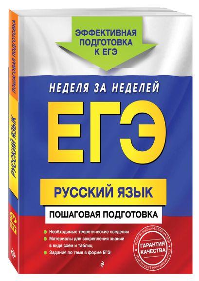 ЕГЭ. Русский язык. Пошаговая подготовка - фото 1