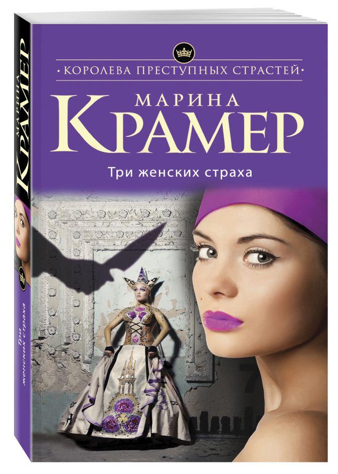 Крамер М. - Три женских страха обложка книги