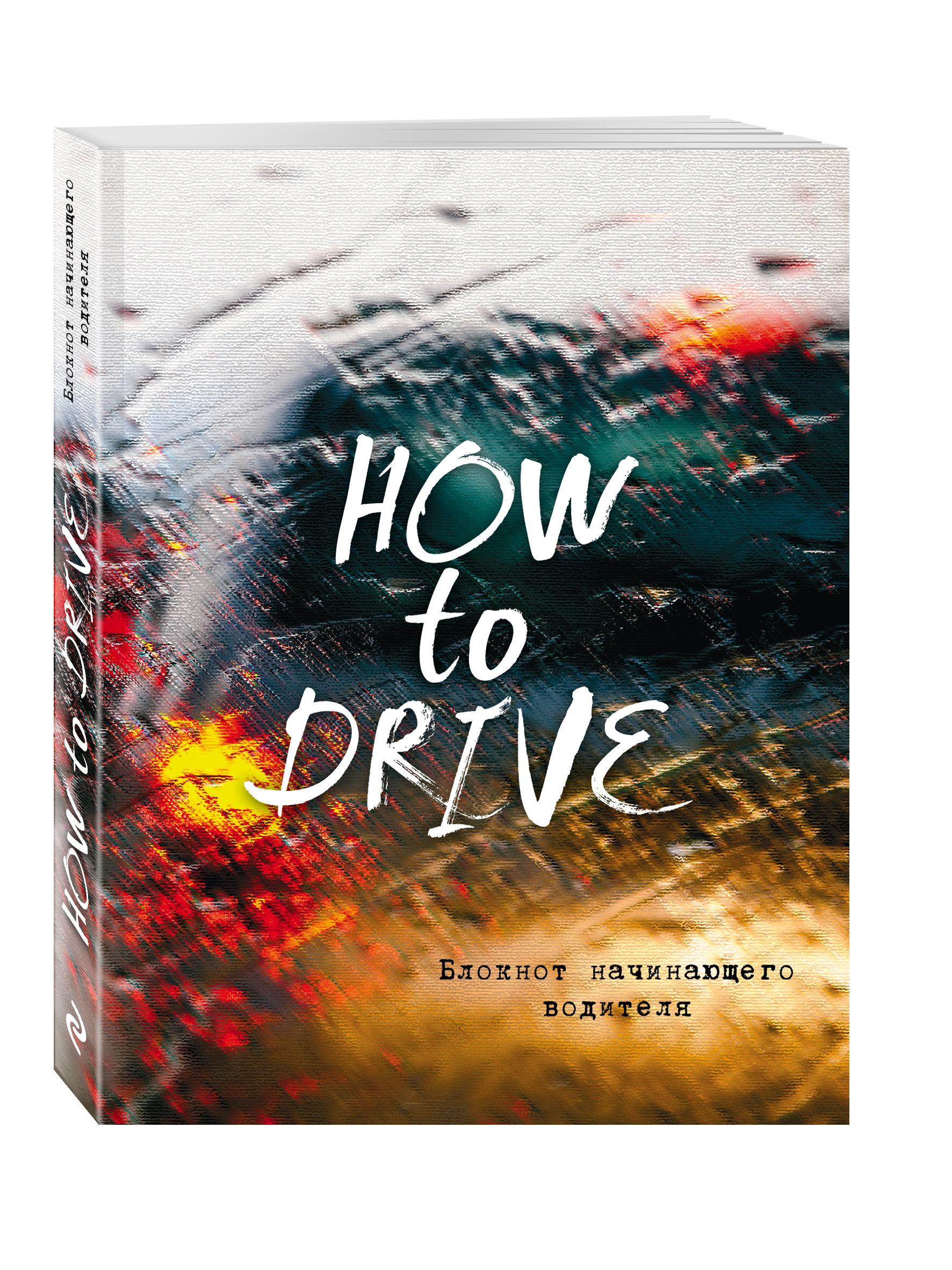 Блокнот начинающего водителя (How to drive) блокнот начинающего водителя how to drive