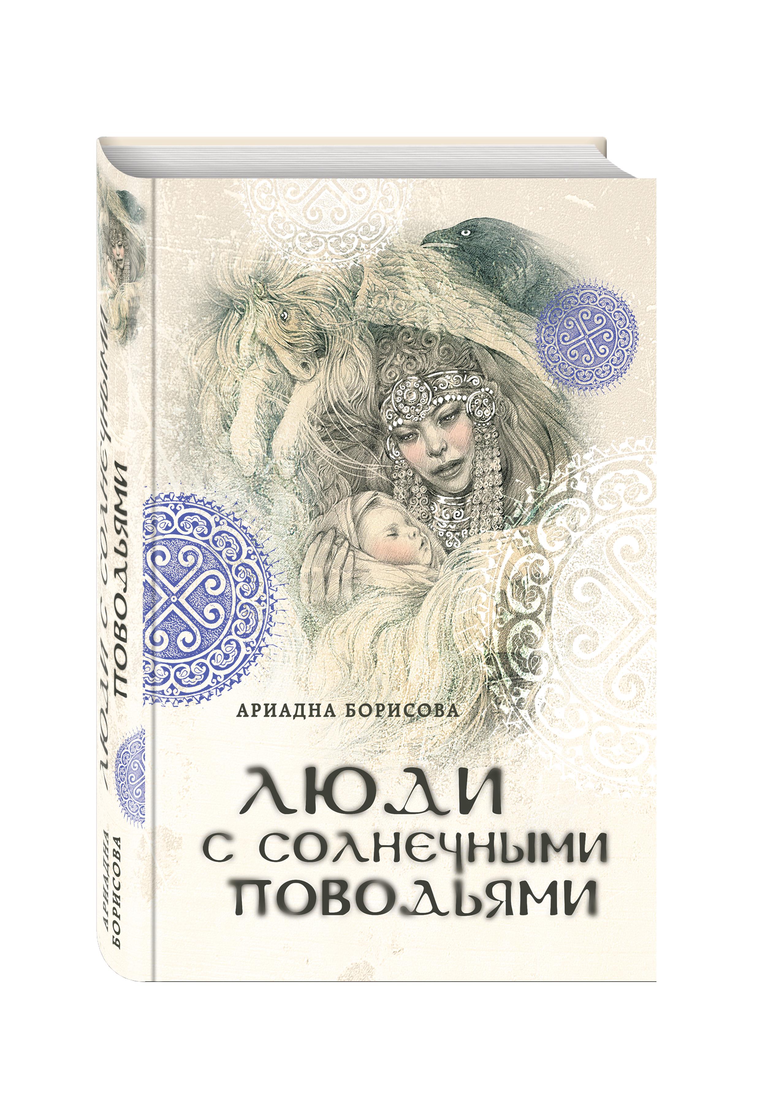 Борисова А. Люди с солнечными поводьями
