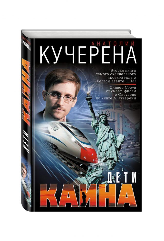 Анатолий Кучерена - Дети Каина обложка книги