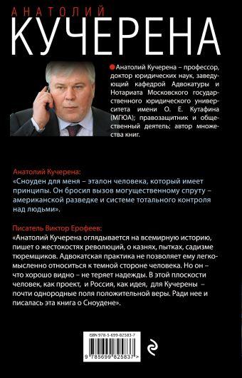Дети Каина Анатолий Кучерена