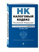 Налоговый кодекс Российской Федерации. Части первая и вторая : текст с изм. и доп. на 1 сентября 2015 г.