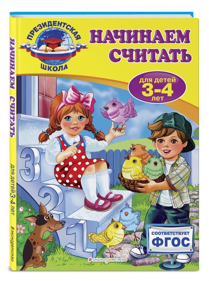 Т.Ю. Болтенко - Начинаем считать: для детей 3-4 лет обложка книги