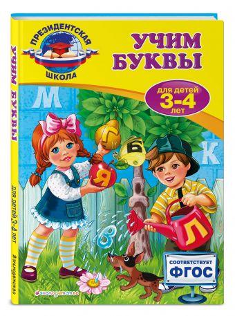Учим буквы: для детей 3-4 лет Пономарева А.В.