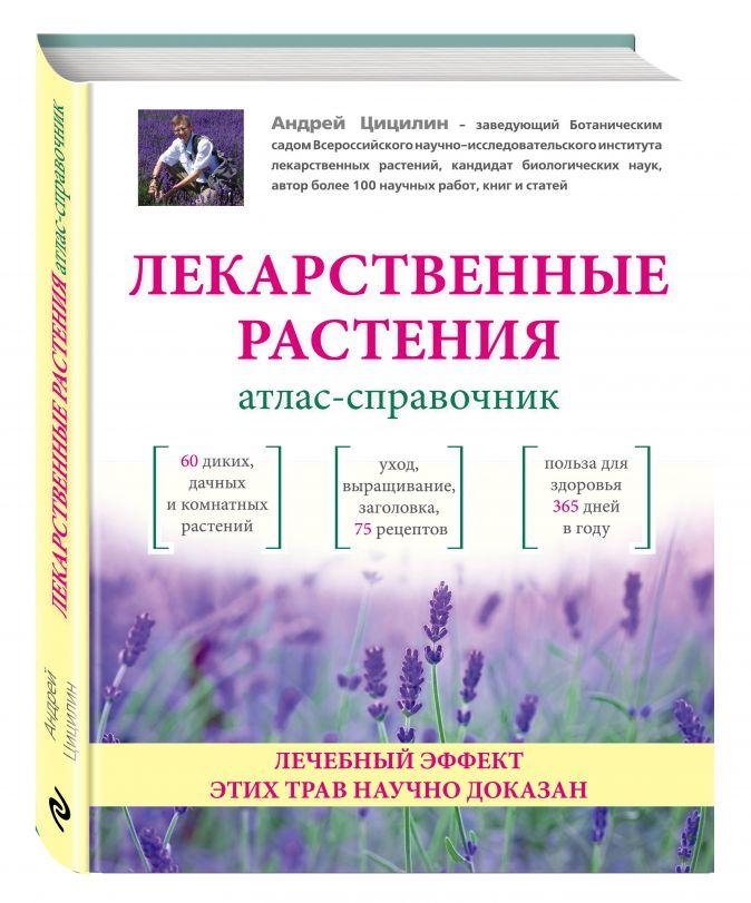 А. Цицилин - Лекарственные растения: Атлас-справочник обложка книги
