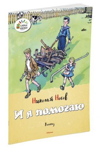 Носов Николай Николаевич - И я помогаю обложка книги