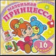 Плюшевый Мишка. Книжка-раскраска + 16 красочных наклеек. Обложка-мелованный картон с глиттерлаком