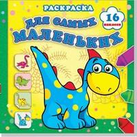 Страна динозавриков. Раскраска для самых маленьких с наклейками (16 наклеек).
