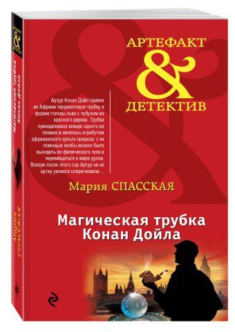 Магическая трубка Конан Дойла Спасская М.