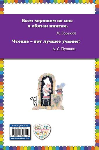 Маленький Мук. Карлик Нос (ил. Н. Барботченко) Вильгельм Гауф