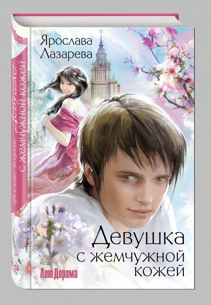 Ярослава Лазарева - Девушка с жемчужной кожей обложка книги
