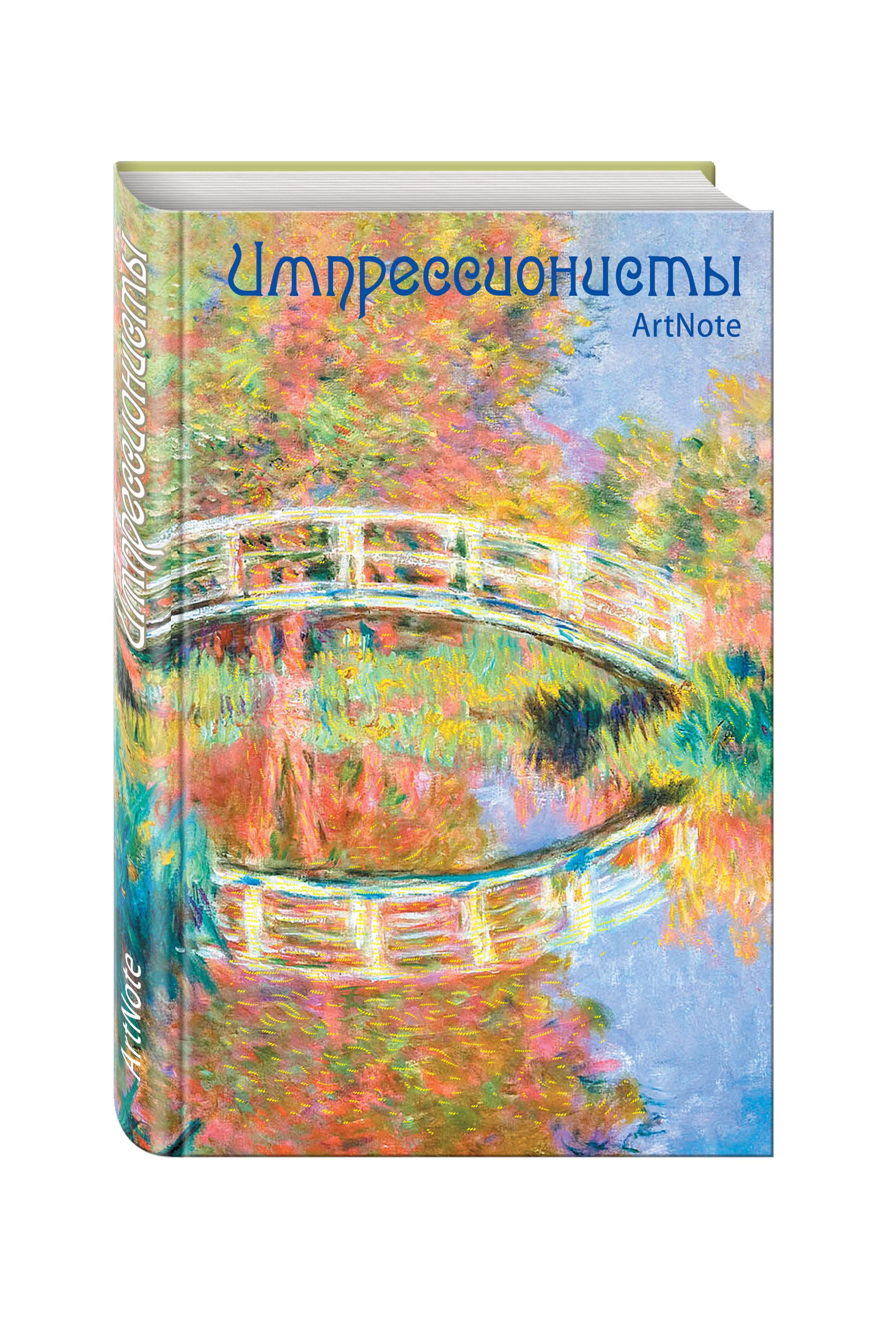 Импрессионисты. ArtNote. Моне. Японский мостик в Живерни яськов в импрессионисты шедевры творчества