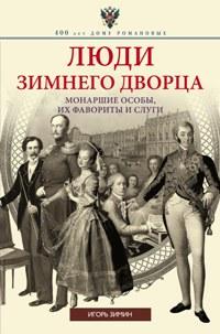 Зимин И.В. - Люди Зимнего дворца. Монаршие особы, их фавориты и слуги обложка книги