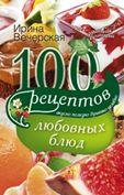 100 рецептов любовных блюд - фото 1
