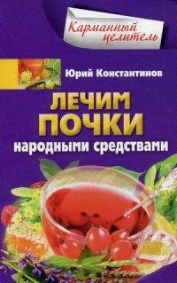 Константинов Ю. - Лечим почки народными средствами обложка книги