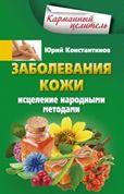 Константинов Ю. - Заболевания кожи обложка книги
