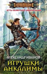 Иванов - Игрушки Анкалимы обложка книги