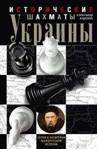 Исторические шахматы Украины - фото 1