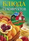Блюда из сухофруктов Звонарева А.Т.