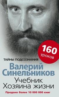 Учебник хозяина жизни. 160 уроков Синельников В.В.