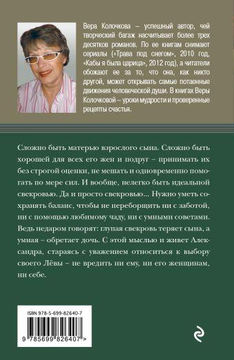 Исповедь свекрови, или Урок Парацельса Колочкова В.