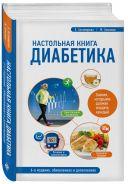 Настольная книга диабетика: 6-е издание