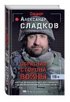 Сладков А.В. - Обратная сторона войны' обложка книги