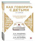 Кащенко Е.А., Котенёва А.Н. - Как говорить с детьми о сексе' обложка книги