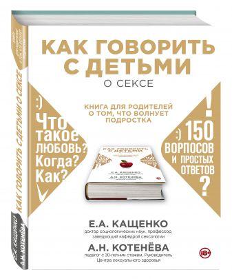 Е. А. Кащенко, А. Н. Котенева - Как говорить с детьми о сексе обложка книги