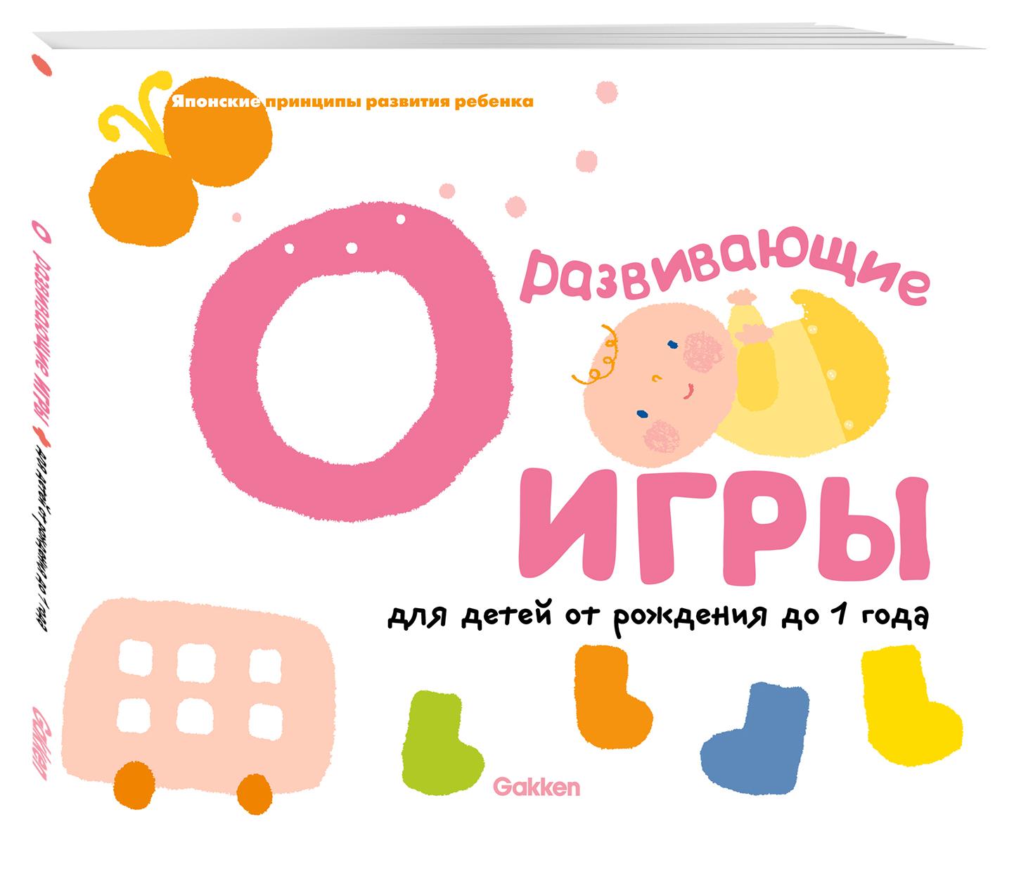 Gakken. Развивающие игры для детей от рождения до 1 года талалаева е ред развивающие игры для детей от рождения до 1 года