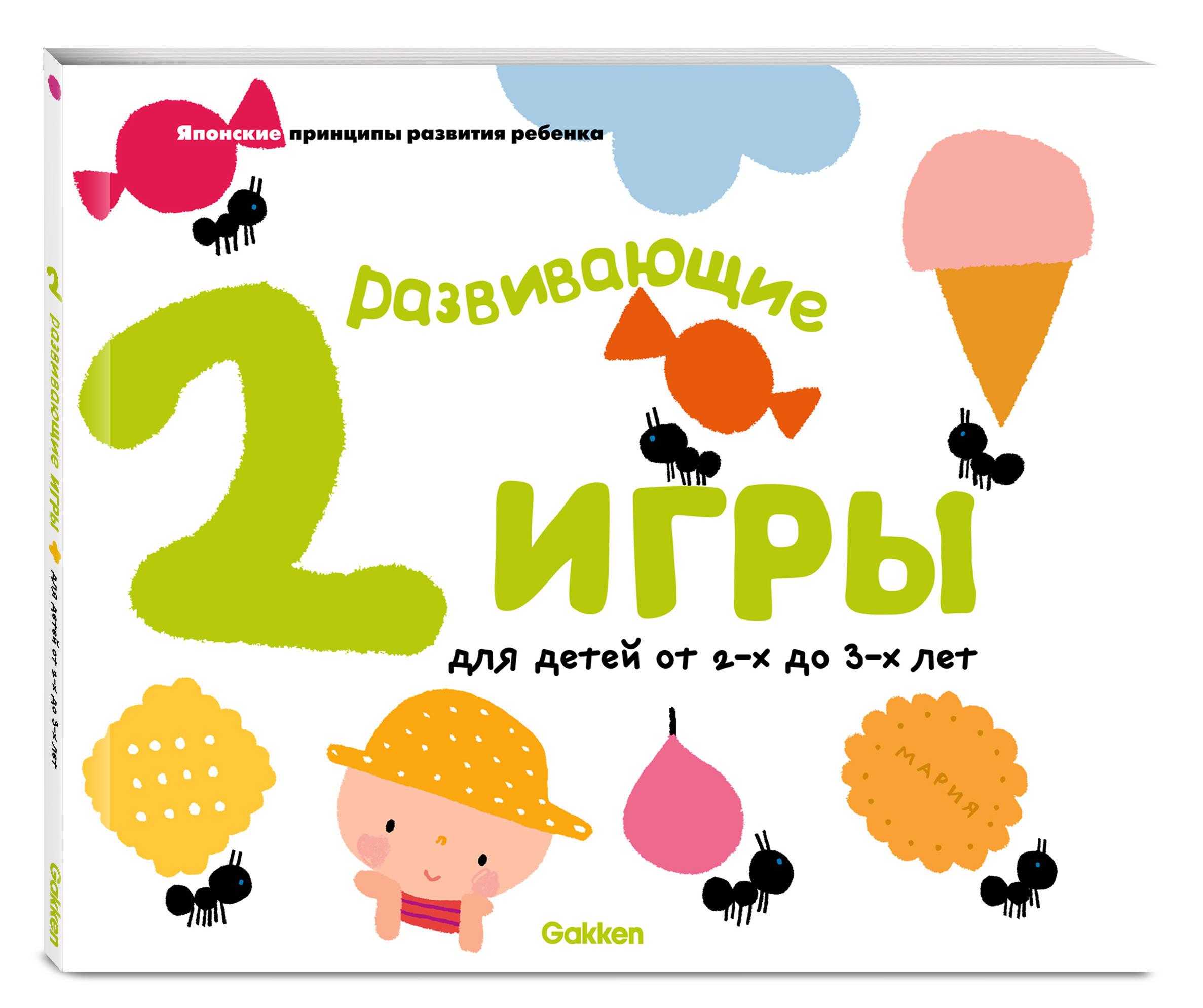 Gakken. Развивающие игры для детей от 2-х до 3-х лет (с наклейками) в в лещинская развивающие игры с детьми до 3 х лет